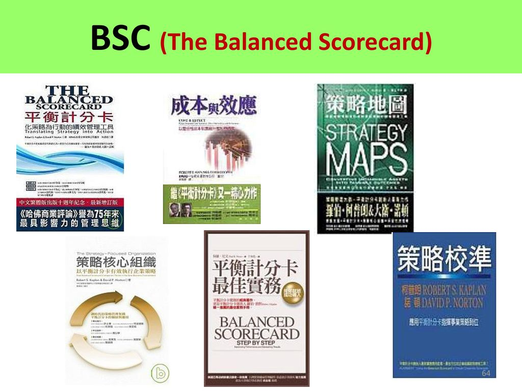 BSC (The Balanced Scorecard)