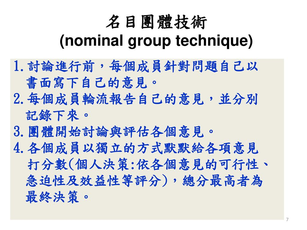 名目團體技術 (nominal group technique)