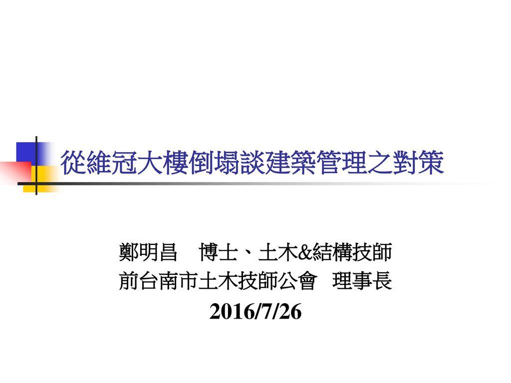 鄭明昌 博士、土木&結構技師 前台南市土木技師公會 理事長 2016/7/26