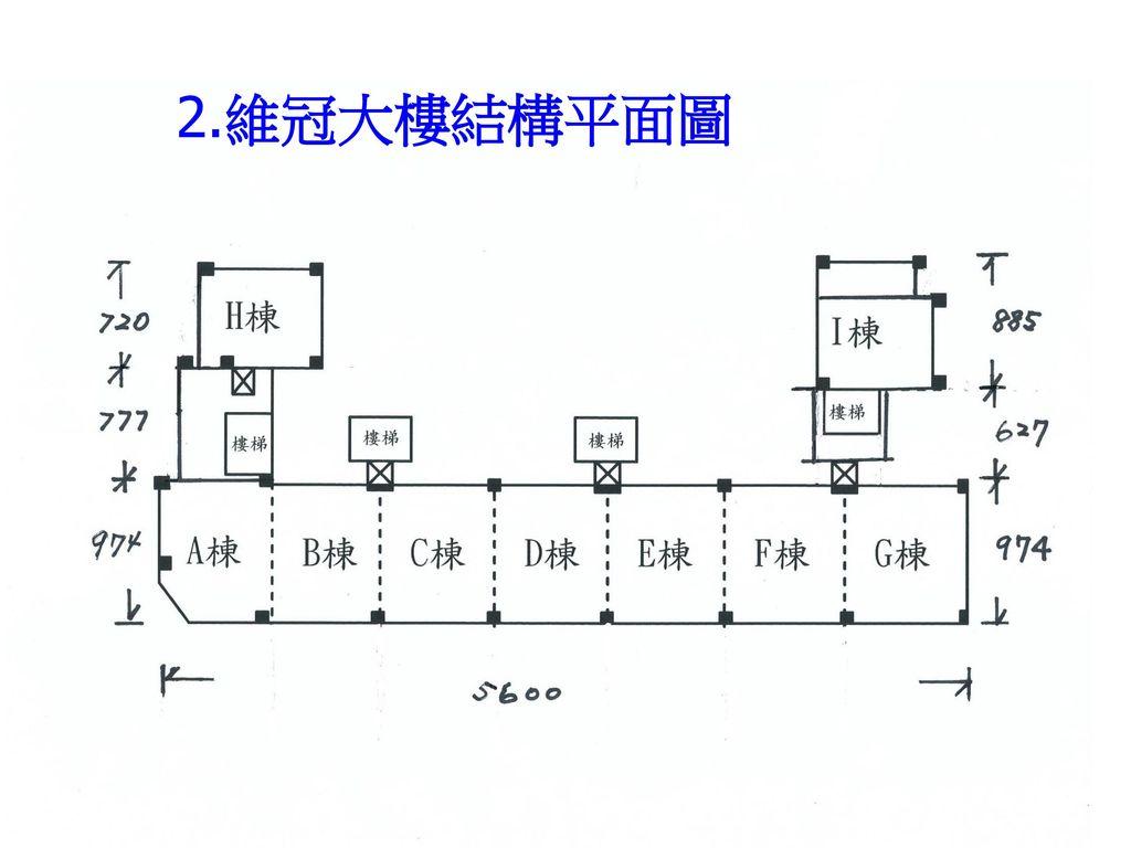 2.維冠大樓結構平面圖