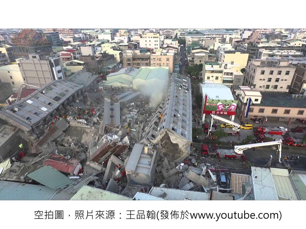 空拍圖,照片來源:王品翰(發佈於www.youtube.com)
