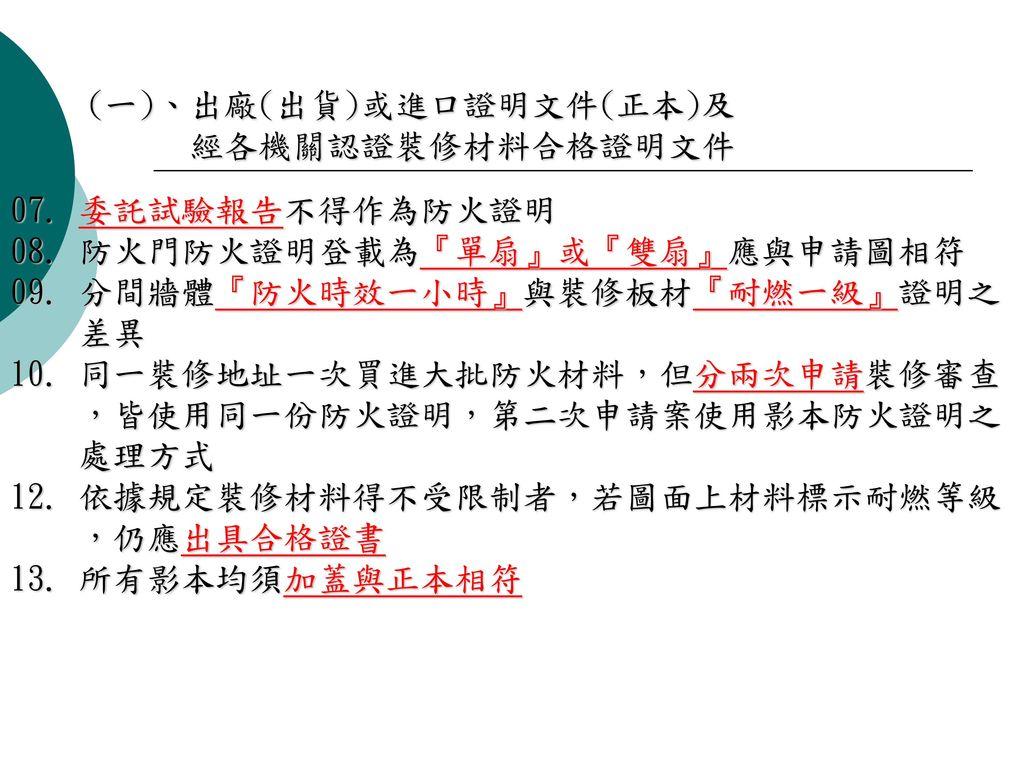 (一)、出廠(出貨)或進口證明文件(正本)及