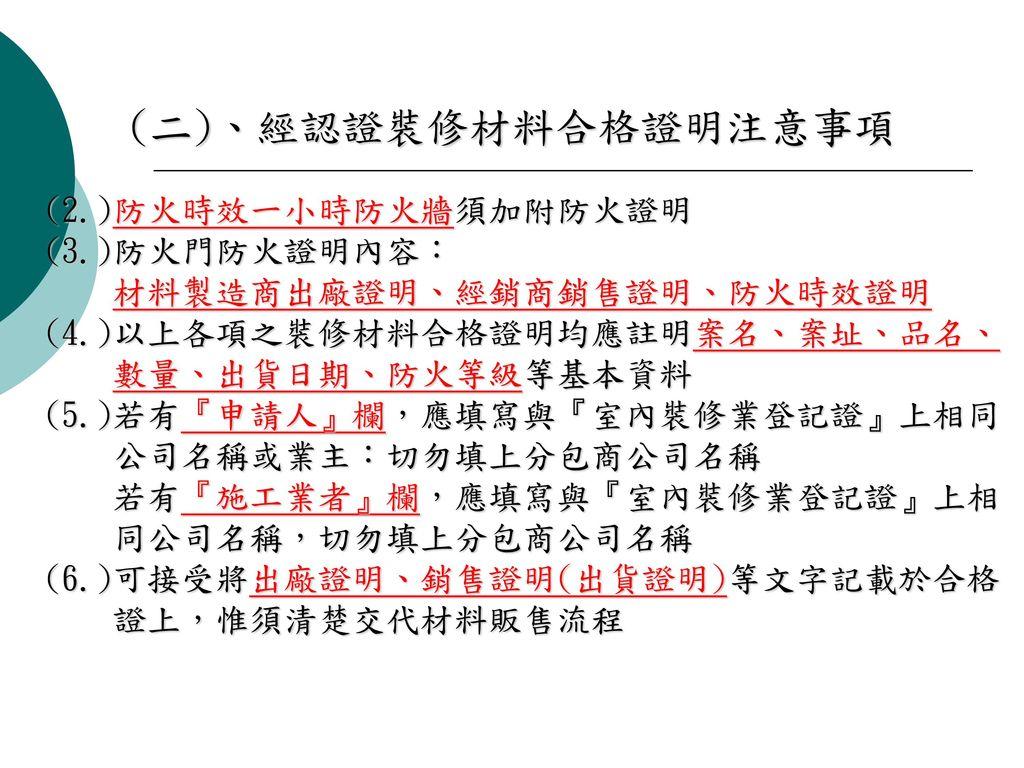 (二)、經認證裝修材料合格證明注意事項 (4.)內政部86.12.29.台(86)內營字第8609554號函釋: