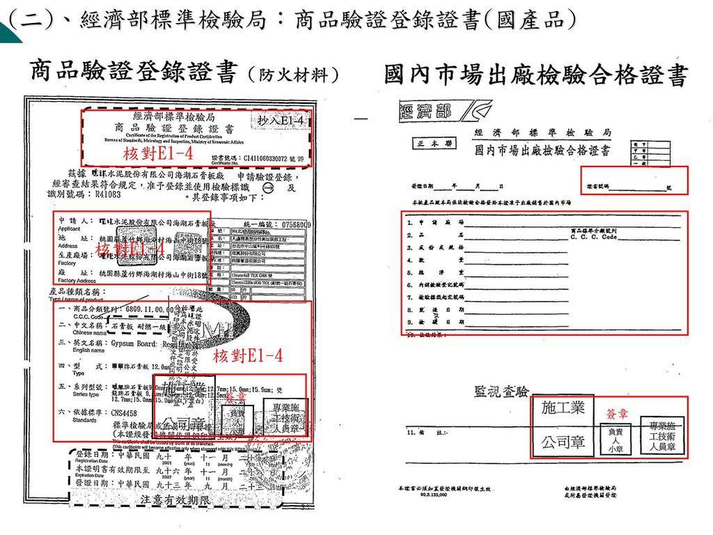 (一)、經濟部標準檢驗局:輸入商品檢驗合格證書( 進口品 )