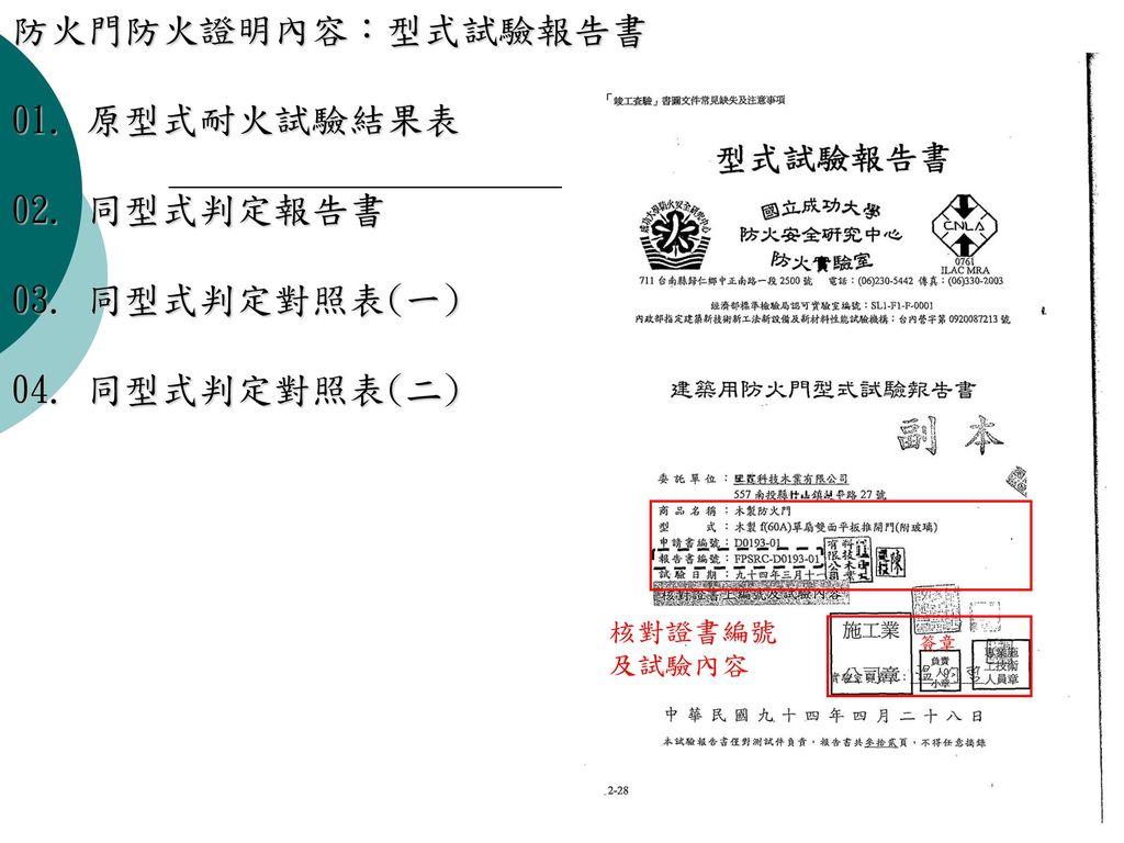 防火門防火證明內容: 材料製造商出廠證明、商品驗證登錄證書 核對E1-4 核對證明文件及E1-4 防火門標籤 核對E1-4 防火門型式