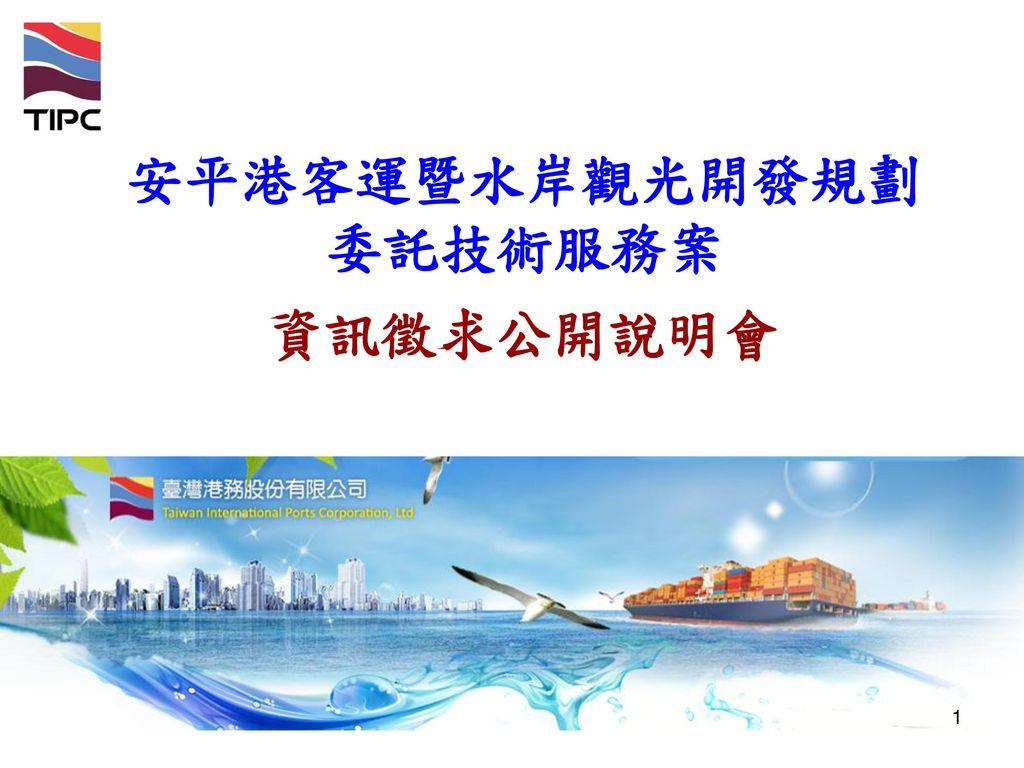 安平港客運暨水岸觀光開發規劃 委託技術服務案