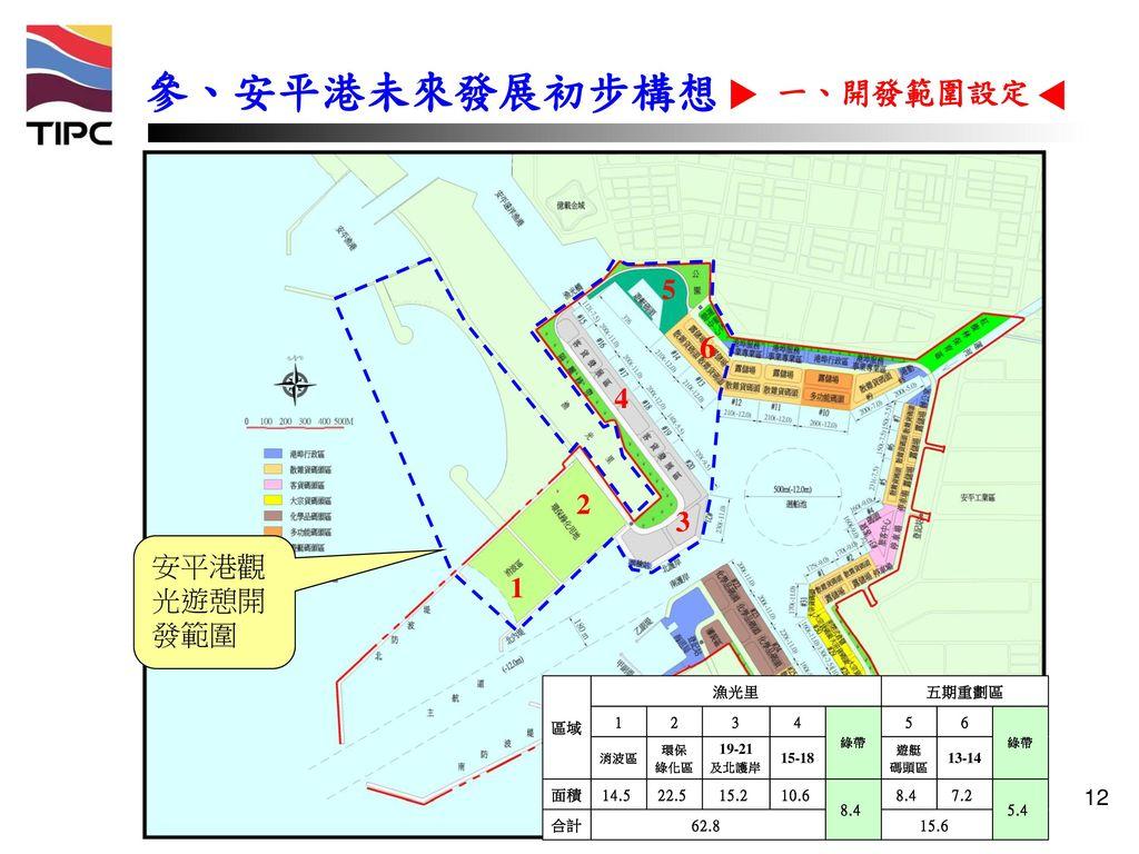 參、安平港未來發展初步構想 一、開發範圍設定 5 6 4 2 3 安平港觀光遊憩開發範圍 1 12