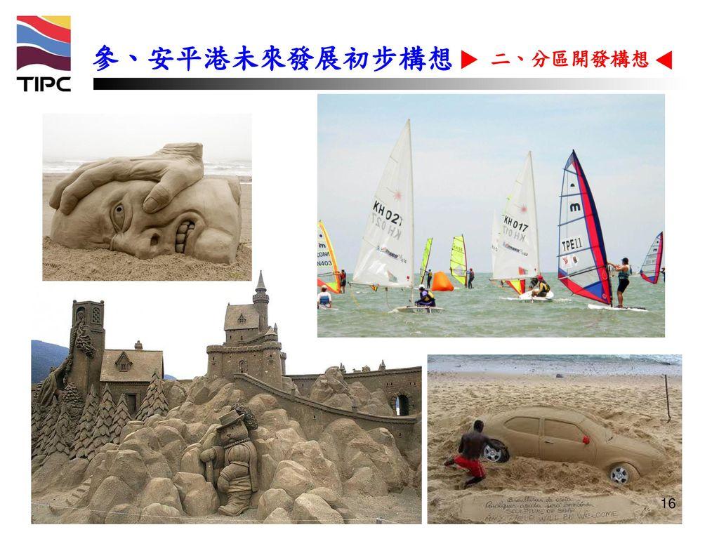參、安平港未來發展初步構想 二、分區開發構想 16