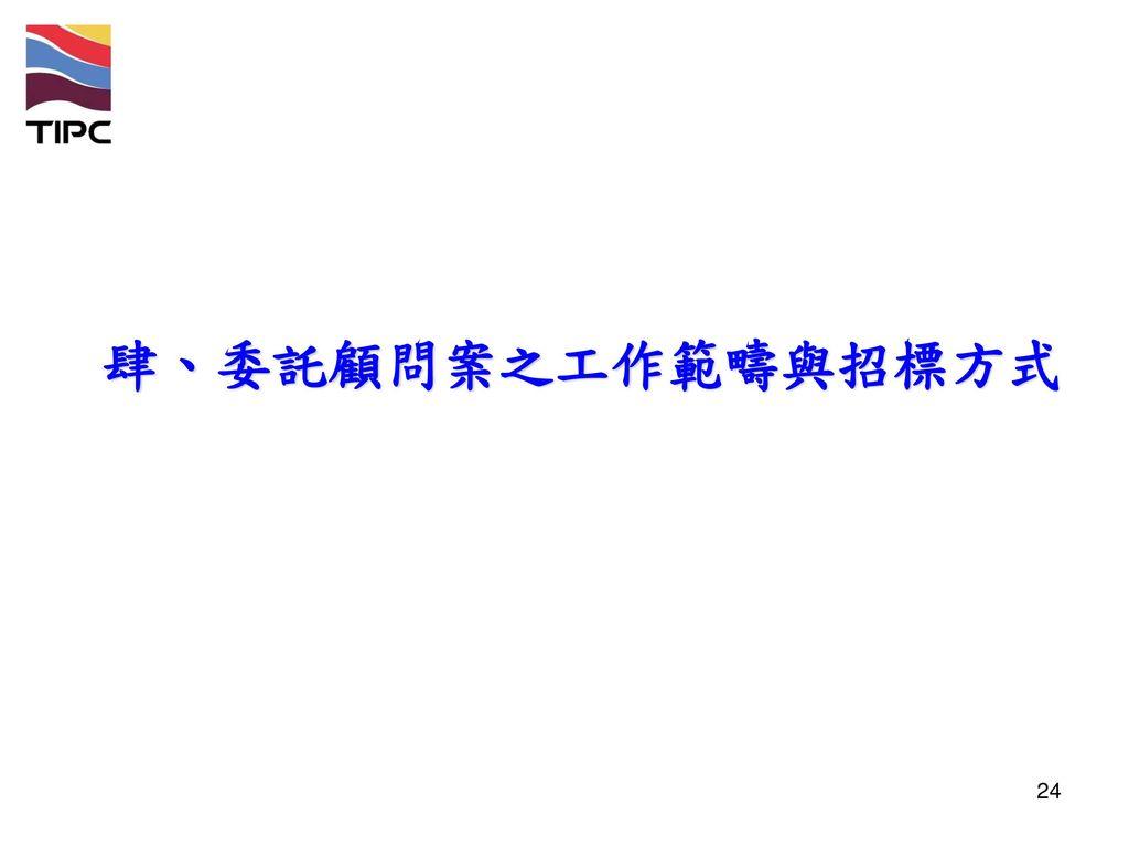 肆、委託顧問案之工作範疇與招標方式 24