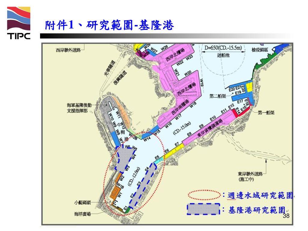 附件1、研究範圍-基隆港 38
