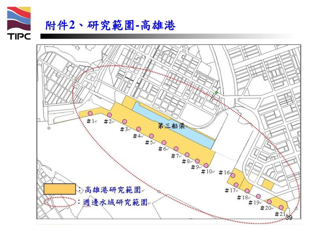 附件2、研究範圍-高雄港 39