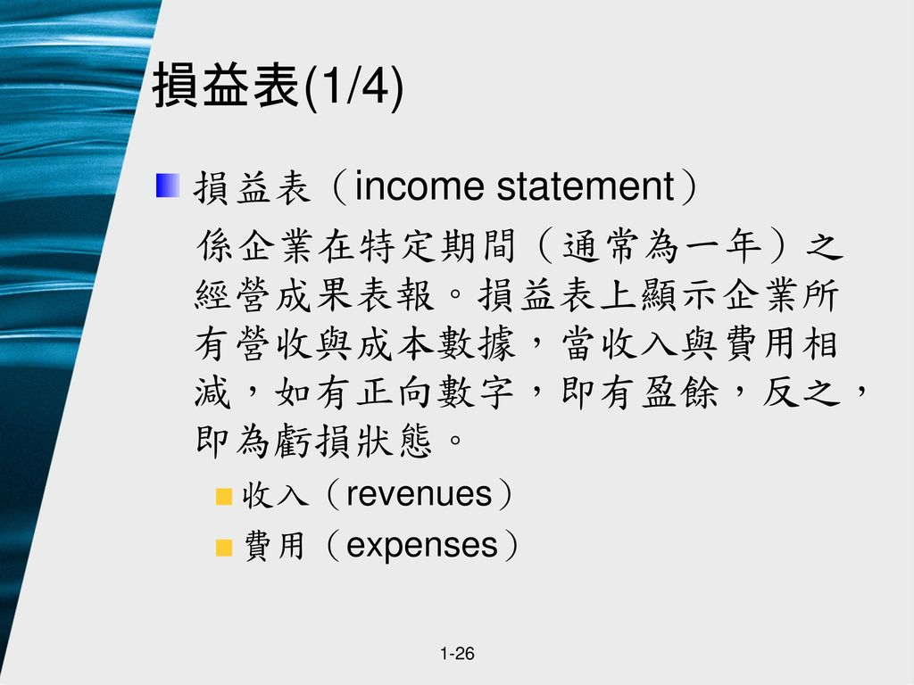 損益表(1/4) 損益表(income statement)