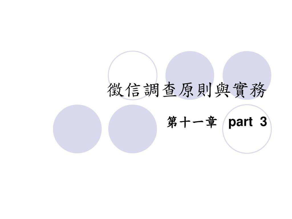 徵信調查原則與實務 第十一章 part 3