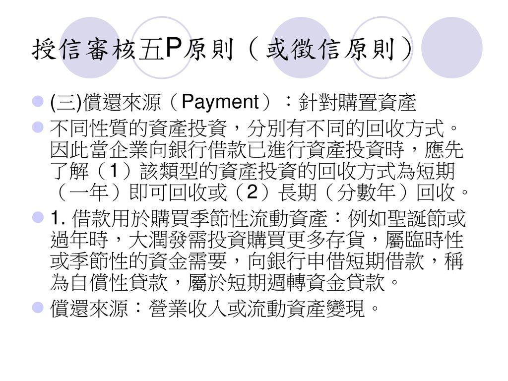 授信審核五P原則(或徵信原則) (三)償還來源(Payment):針對購置資產
