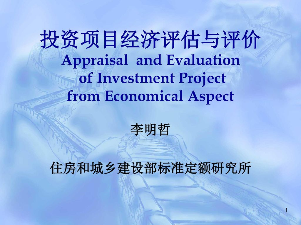 投资项目经济评估与评价 Appraisal and Evaluation of Investment Project from Economical Aspect