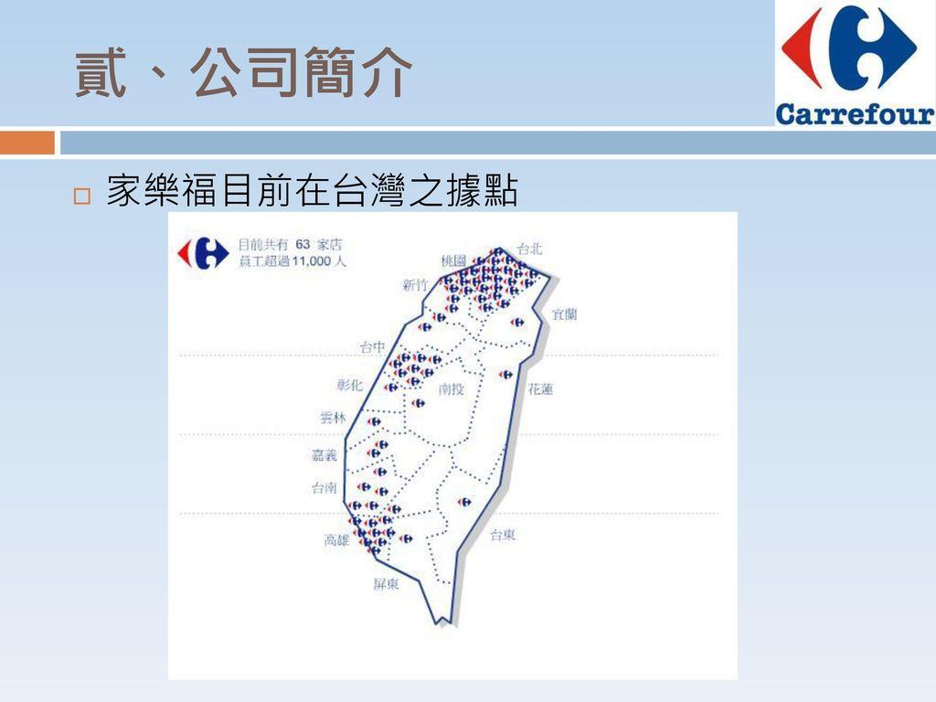 貳、公司簡介 家樂福目前在台灣之據點