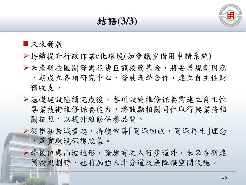 明志科技大學 總務行政簡報 中華民國 100 年 12 月 15 日.