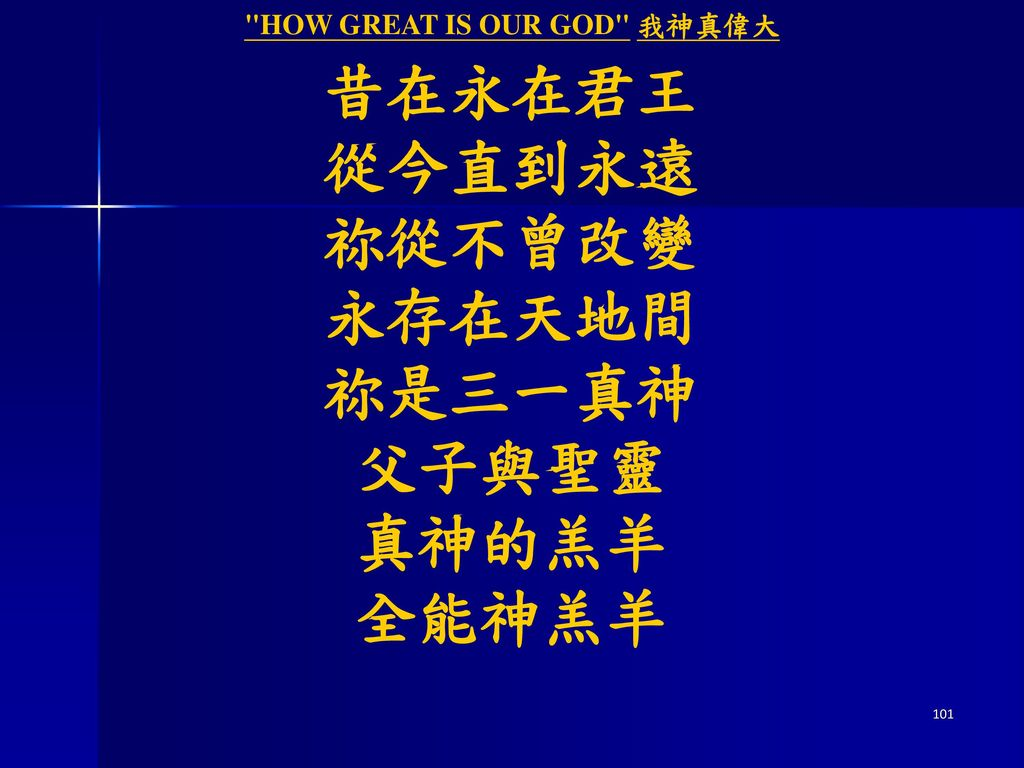 HOW GREAT IS OUR GOD 我神真偉大
