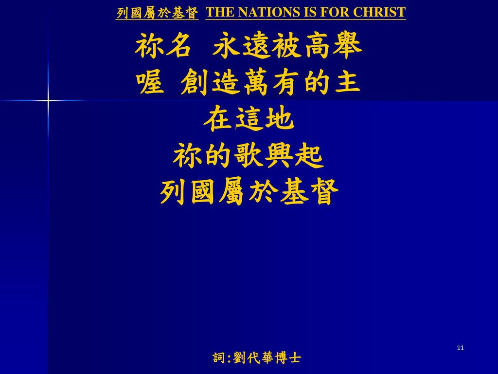 列國屬於基督 THE NATIONS IS FOR CHRIST