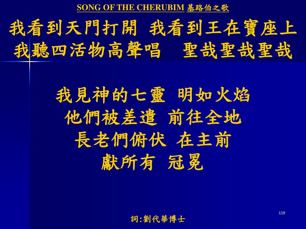 SONG OF THE CHERUBIM 基路伯之歌