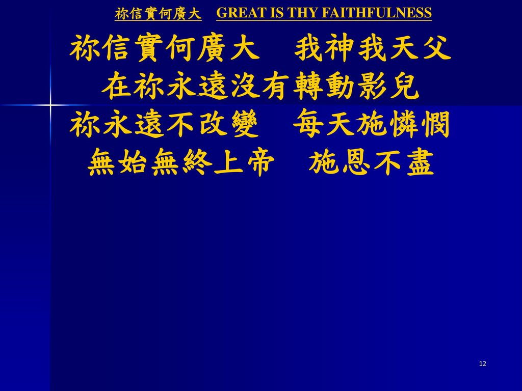 祢信實何廣大 GREAT IS THY FAITHFULNESS
