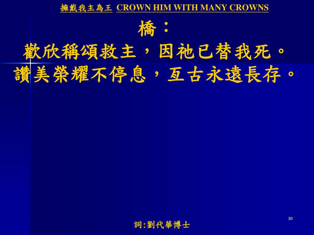 擁戴我主為王 CROWN HIM WITH MANY CROWNS