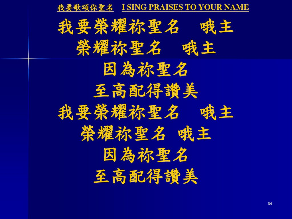 我要歌頌你聖名 I SING PRAISES TO YOUR NAME