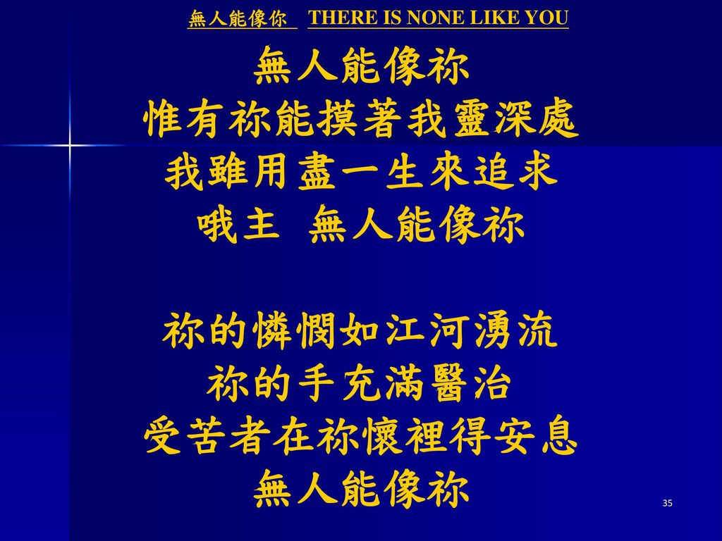 無人能像你 THERE IS NONE LIKE YOU
