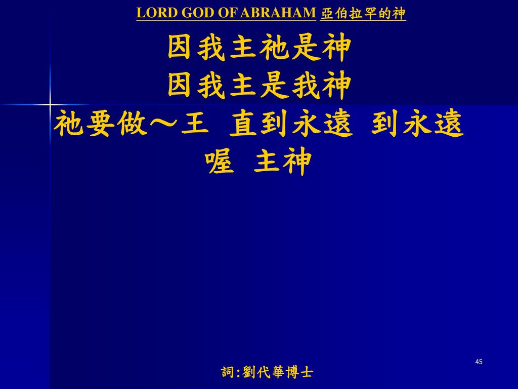 LORD GOD OF ABRAHAM 亞伯拉罕的神