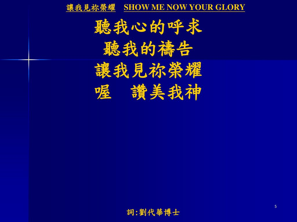讓我見祢榮耀 SHOW ME NOW YOUR GLORY