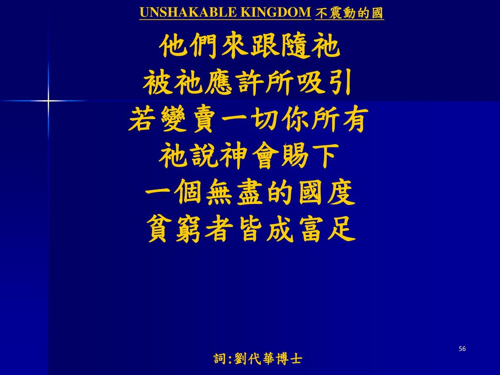 UNSHAKABLE KINGDOM 不震動的國