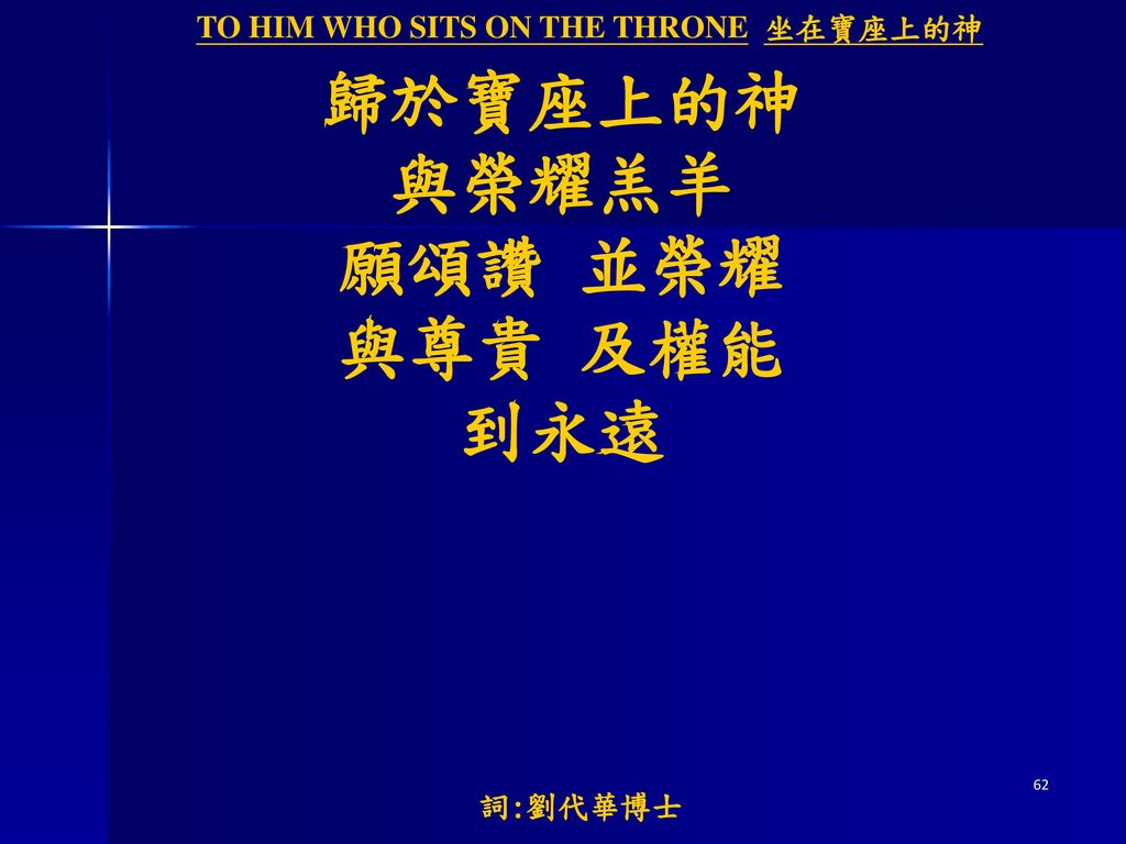TO HIM WHO SITS ON THE THRONE 坐在寶座上的神
