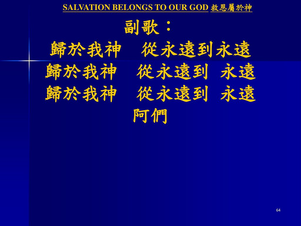 SALVATION BELONGS TO OUR GOD 救恩屬於神