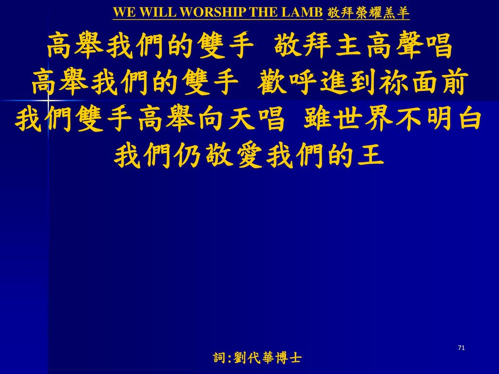 WE WILL WORSHIP THE LAMB 敬拜榮耀羔羊