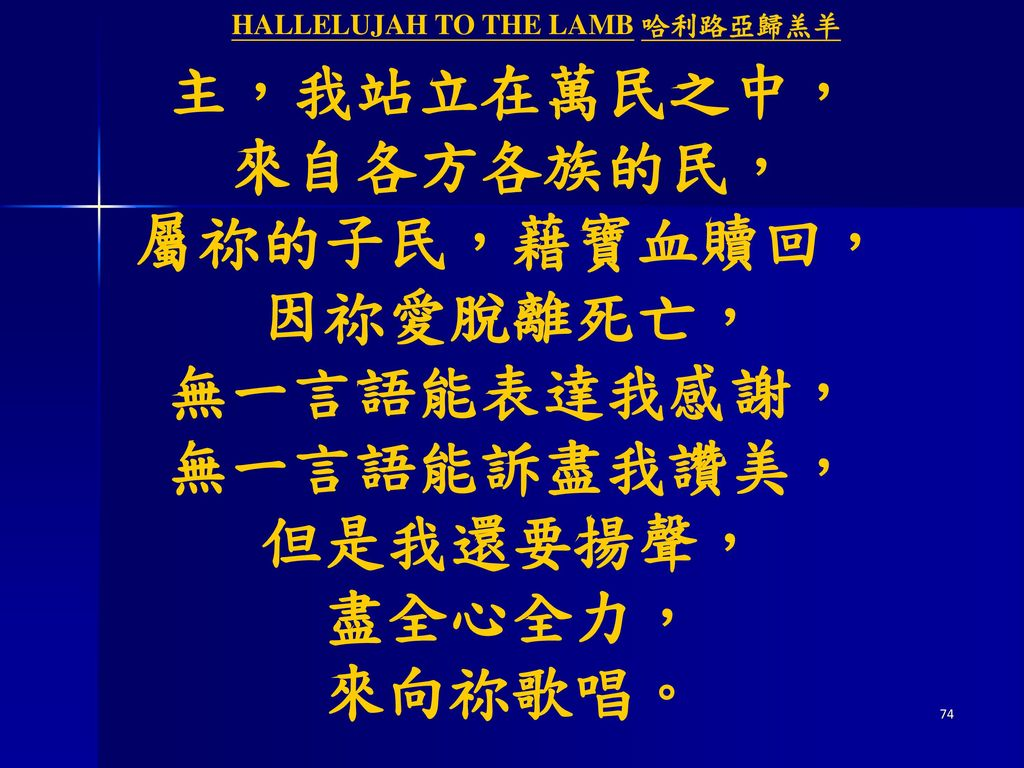 HALLELUJAH TO THE LAMB 哈利路亞歸羔羊