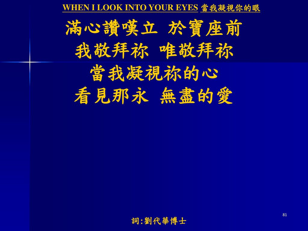 WHEN I LOOK INTO YOUR EYES 當我凝視你的眼
