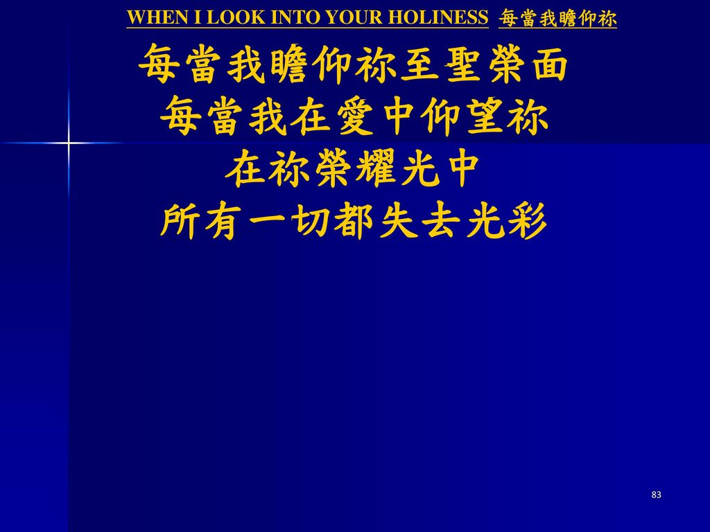 WHEN I LOOK INTO YOUR HOLINESS 每當我瞻仰祢