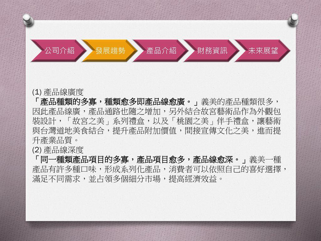 公司介紹 發展趨勢. 產品介紹. 財務資訊. 未來展望. (1) 產品線廣度.