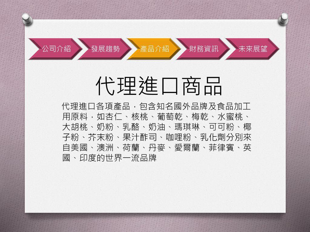 公司介紹 發展趨勢. 產品介紹. 財務資訊. 未來展望. 代理進口商品.