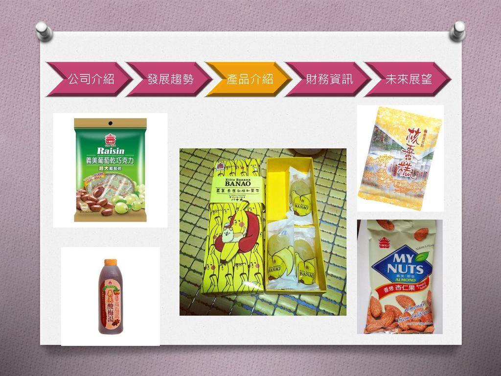 公司介紹 發展趨勢 產品介紹 財務資訊 未來展望
