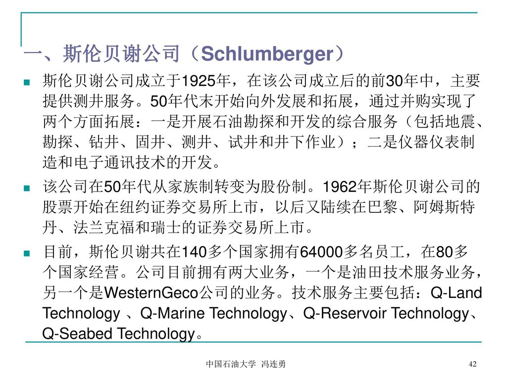 Q Marine Technology 世界石油工...