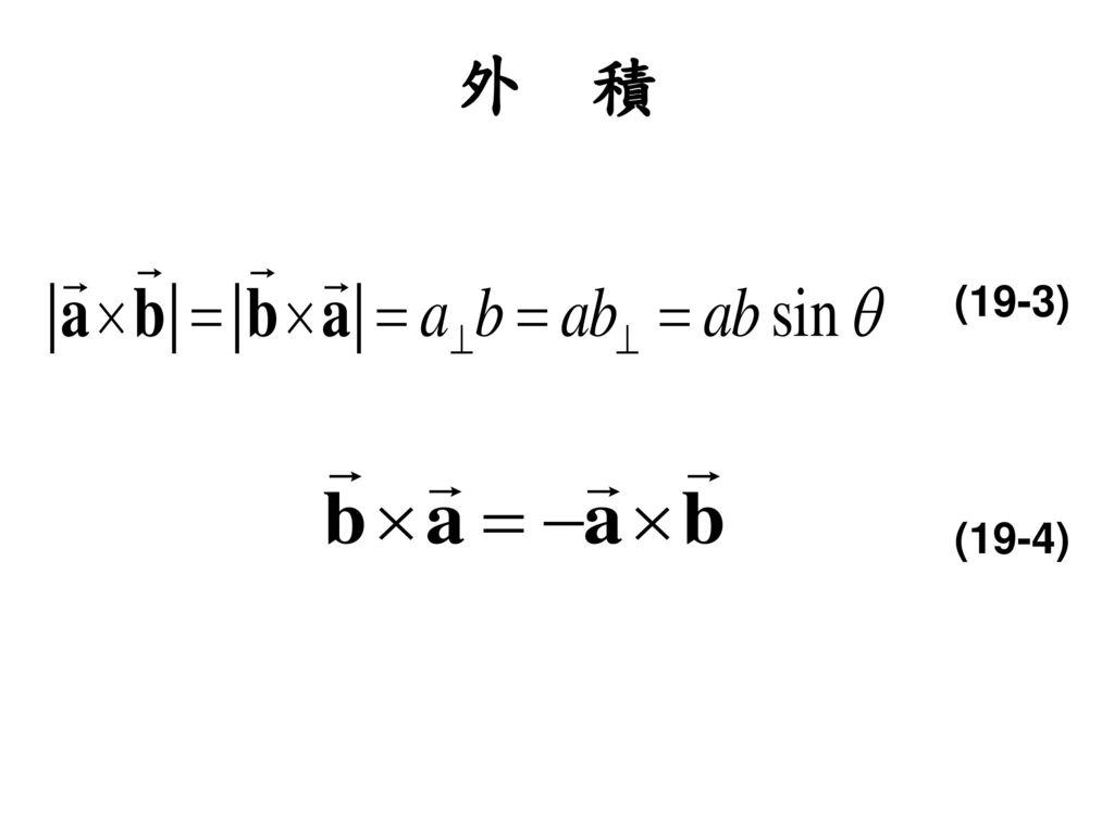 外 積 (19-3) (19-4)