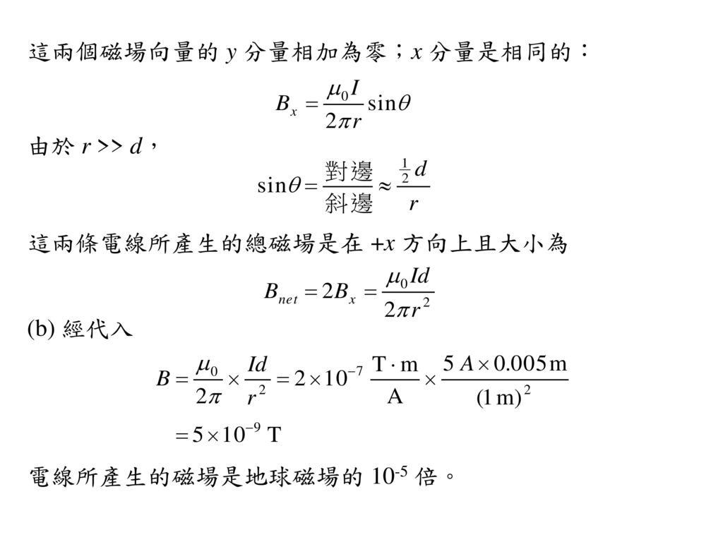 這兩個磁場向量的 y 分量相加為零;x 分量是相同的:
