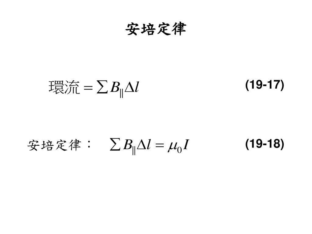 安培定律 (19-17) 安培定律: (19-18)