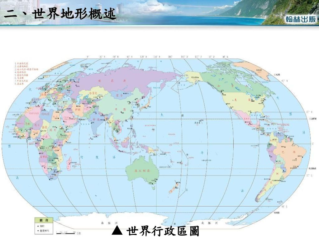 二、世界地形概述  世界行政區圖