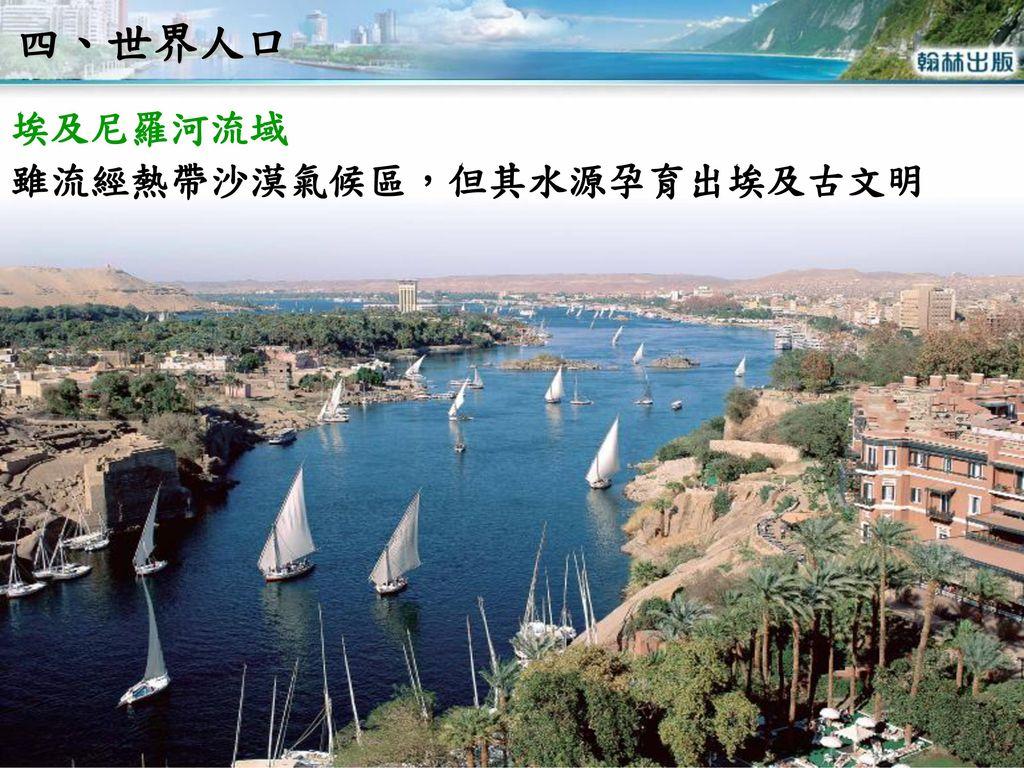 四、世界人口 埃及尼羅河流域 雖流經熱帶沙漠氣候區,但其水源孕育出埃及古文明