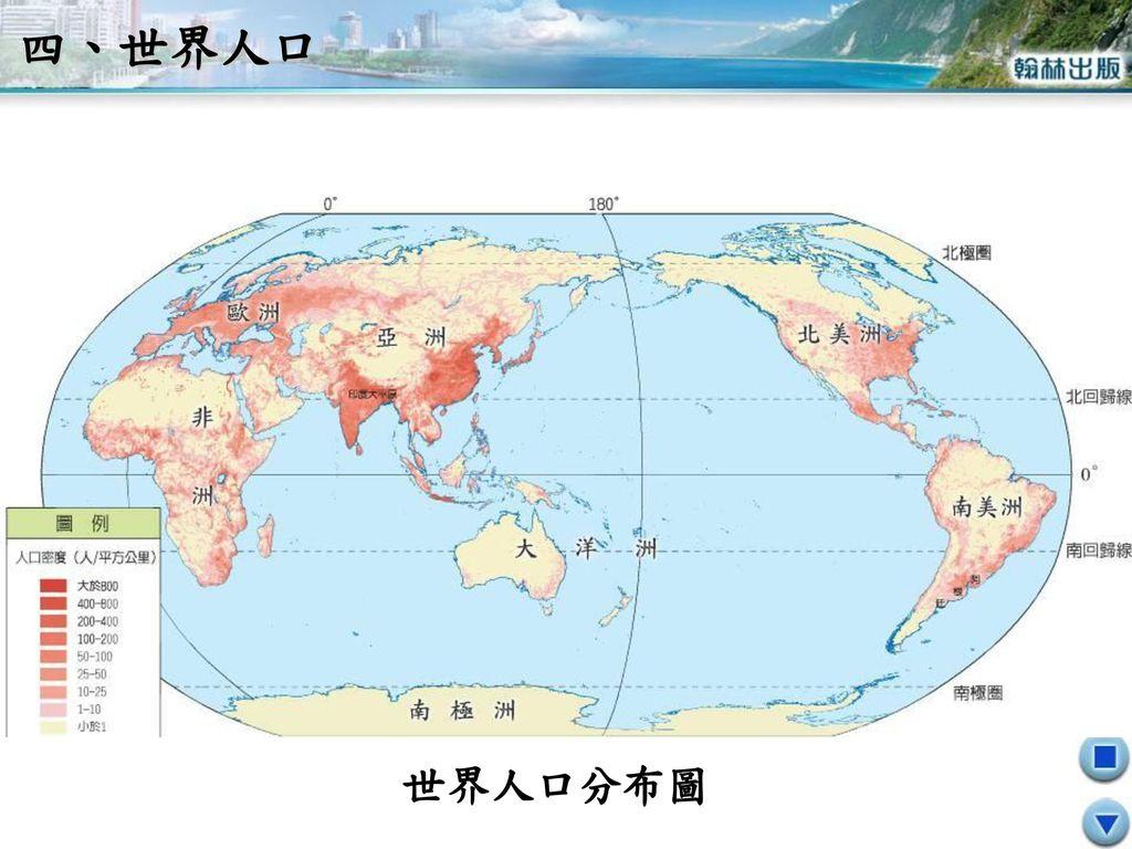 四、世界人口 世界人口分布圖