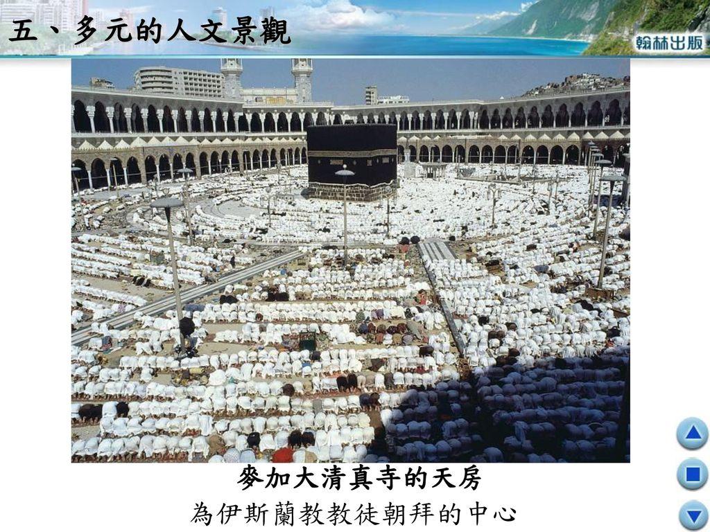 五、多元的人文景觀 麥加大清真寺的天房 為伊斯蘭教教徒朝拜的中心