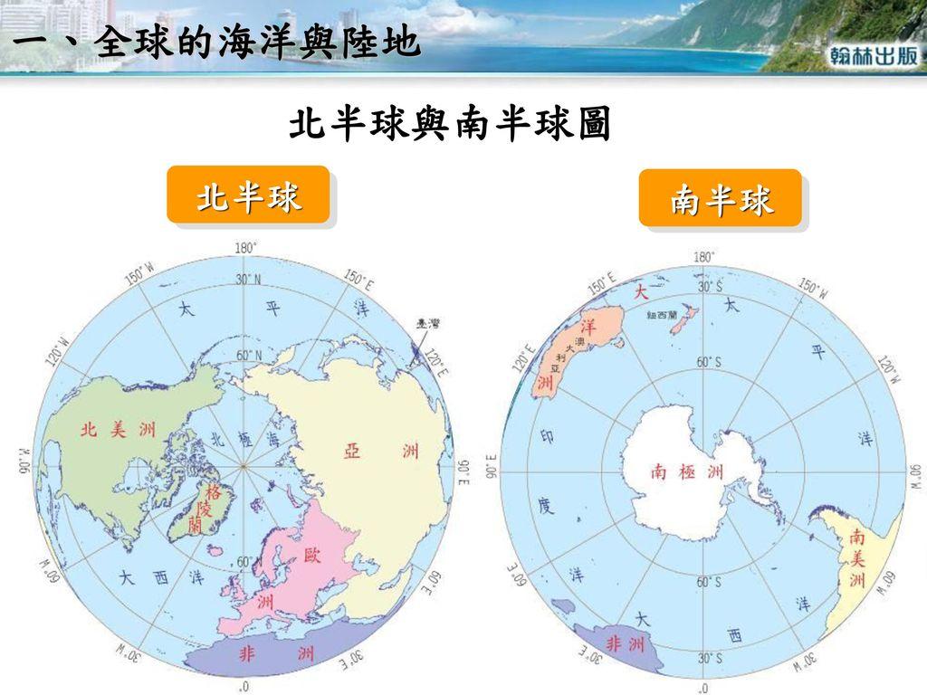 一、全球的海洋與陸地 北半球與南半球圖 北半球 南半球