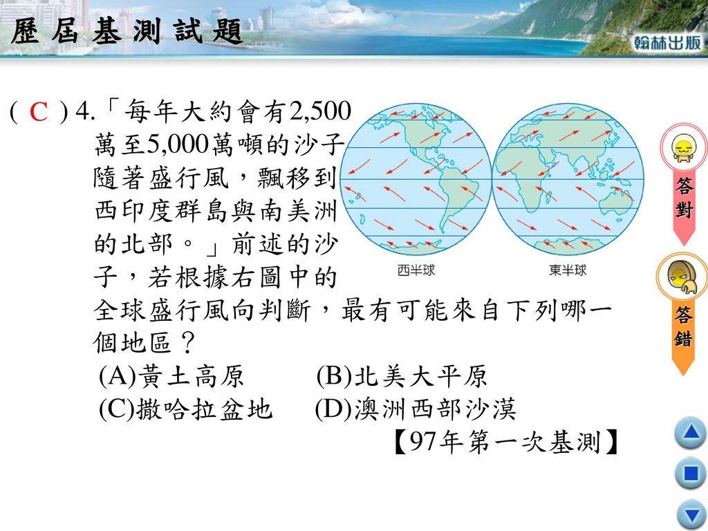 歷屆基測試題 ( ) 4.「每年大約會有2,500 C 萬至5,000萬噸的沙子 隨著盛行風,飄移到 西印度群島與南美洲 的北部。」前述的沙